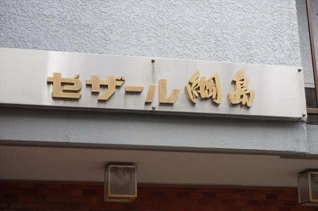 セザール綱島の看板