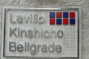 ラヴィリオ錦糸町ベルグラードの看板