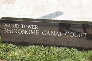 プラウドタワー東雲キャナルコートの看板