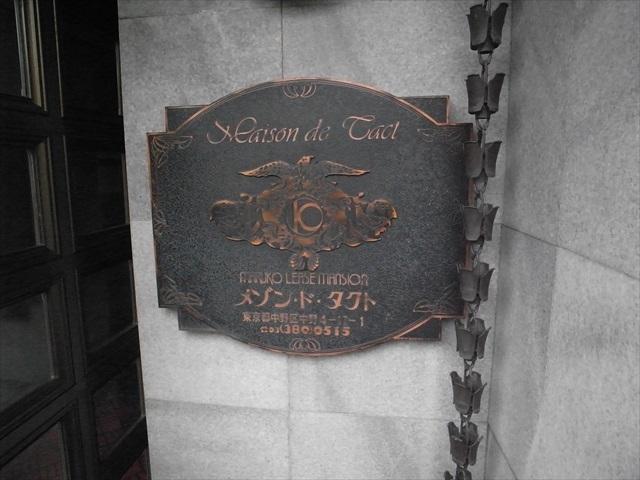 メゾン・ド・タクトの看板
