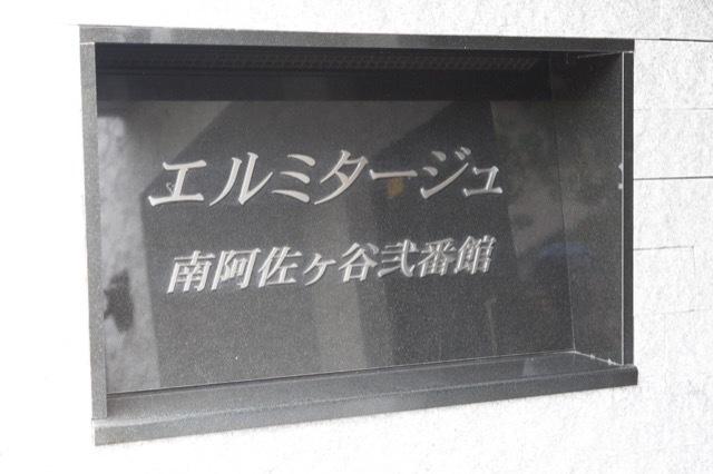 エルミタージュ南阿佐ヶ谷弐番館の看板
