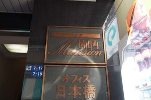 フジタ横山町マンションの看板