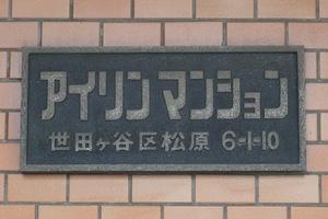 アイリンマンションの看板