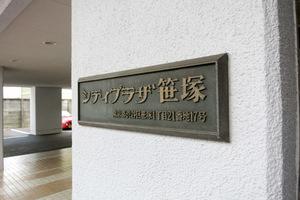 シティプラザ笹塚の看板