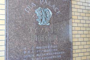 ダイアパレス隅田公園の看板