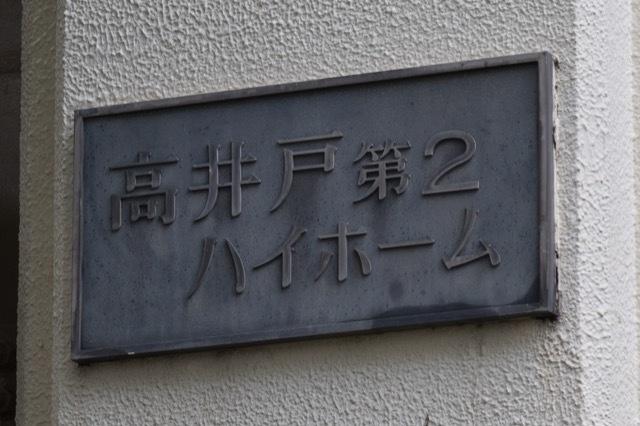 高井戸第2ハイホームの看板