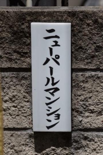 ニューパールマンションの看板