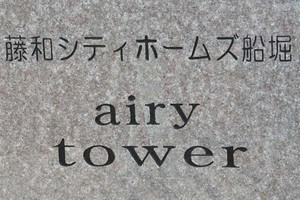 藤和シティホームズ船堀エアリータワーの看板