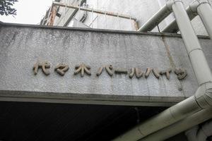 代々木パールハイツの看板