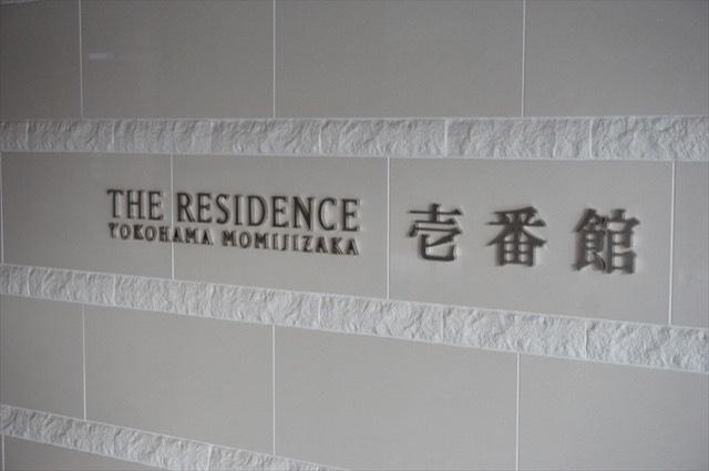 横濱紅葉坂レジデンス壱番館の看板