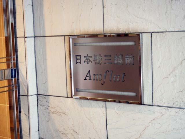 日本橋三越前アムフラットの看板