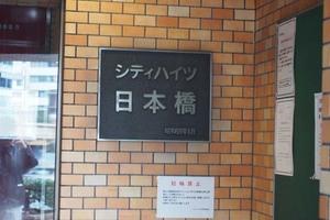 シティハイツ日本橋の看板