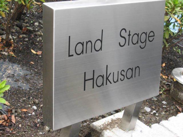 ランドステージ白山の看板