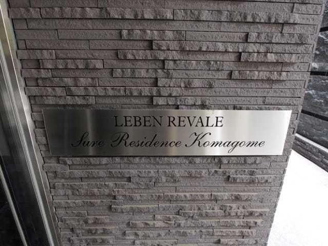 レーベンリヴァーレシュアレジデンス駒込の看板