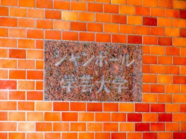 シャンボール学芸大学の看板