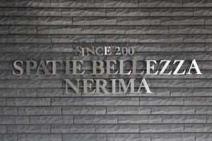 スパシエベレーザ練馬の看板