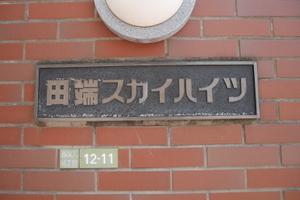 田端スカイハイツの看板