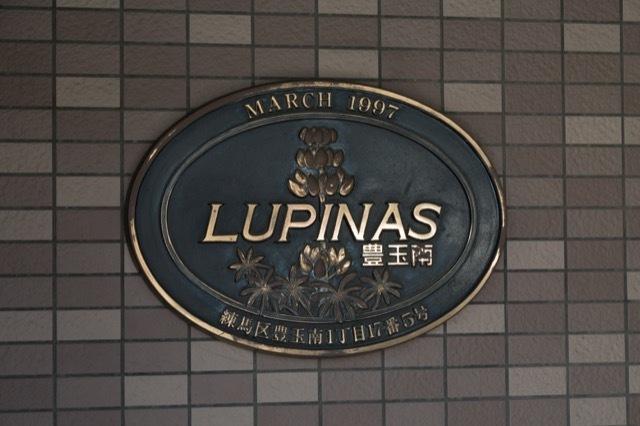 ルピナス豊玉南の看板