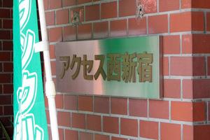 アクセス西新宿の看板