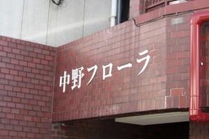 中野フローラの看板