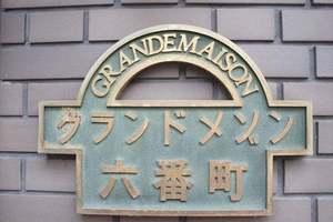 グランドメゾン六番町(千代田区)の看板