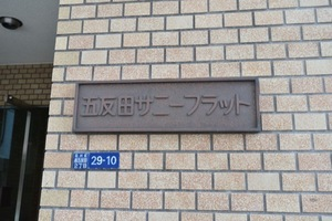 五反田サニーフラットの看板