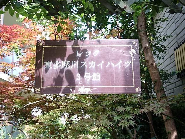 レック東多摩川スカイハイツ3号館の看板