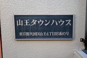 山王タウンハウスの看板