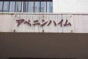アペニンハイムの看板