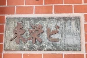 東栄ビルの看板