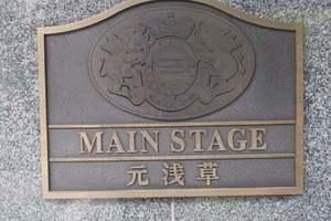 メインステージ元浅草の看板