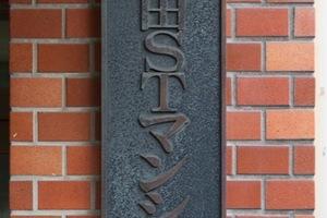 江古田STマンションの看板