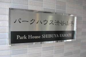 パークハウス渋谷山手の看板