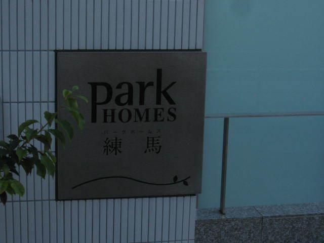 パークホームズ練馬の看板