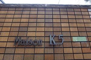 メゾンK5の看板