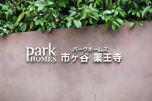 パークホームズ市ヶ谷薬王寺の看板
