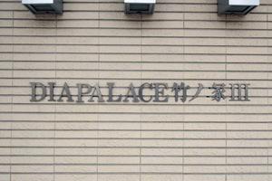 ダイアパレス竹ノ塚3の看板