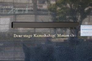 ディアステージ上石神井南町の看板