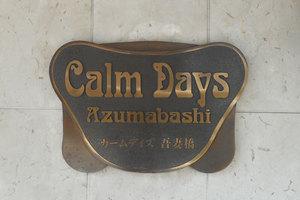 カームデイズ吾妻橋の看板