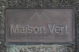 メゾンベール成城の看板