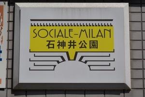 ソシアーレミラン石神井公園の看板