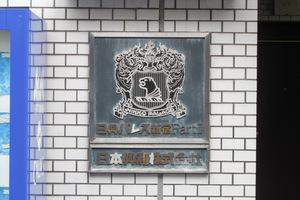 日興パレス新宿パート2の看板