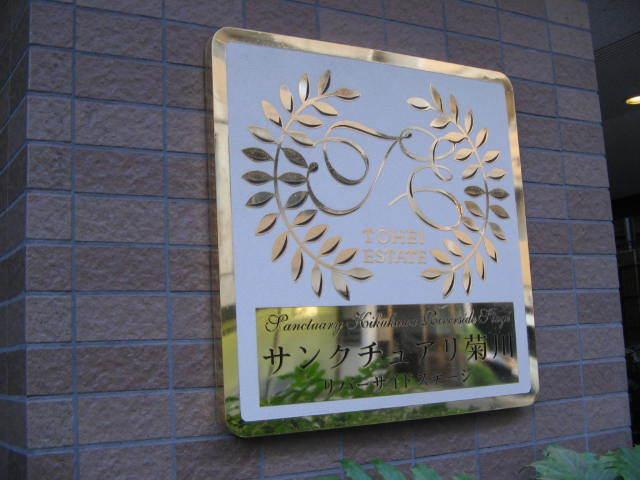 サンクチュアリ菊川リバーサイドステージの看板