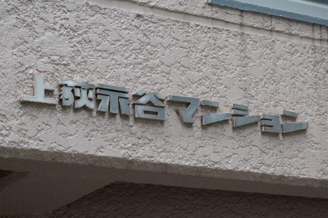 上荻永谷マンションの看板
