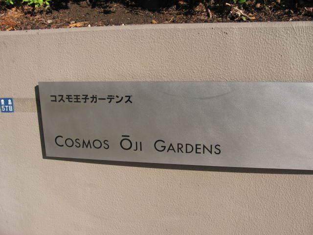 コスモ王子ガーデンズの看板
