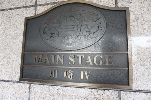 メインステージ川崎4の看板