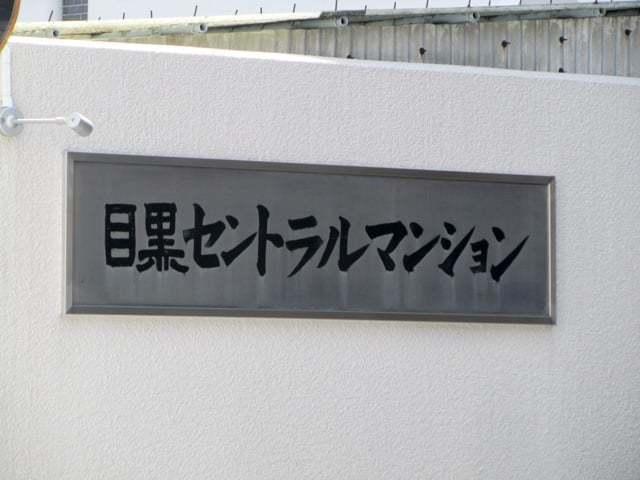 目黒セントラルマンションの看板