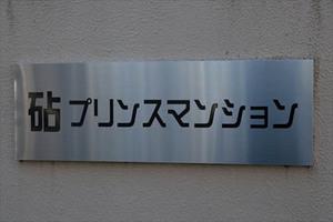 砧プリンスマンションの看板