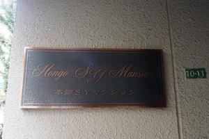 本郷SYマンションの看板