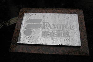 ファミール都立家政の看板